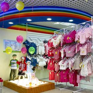 Детские магазины Сенгилея