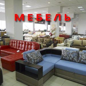 Магазины мебели Сенгилея