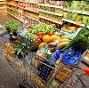 Магазины продуктов в Сенгилее