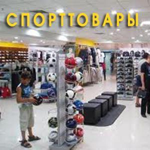 Спортивные магазины Сенгилея